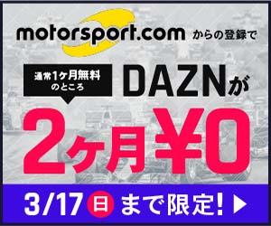 DAZN2ヵ月無料キャンペーン
